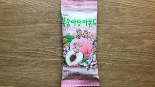 韓国ピーチアーモンド|意外とハニーアーモンドよりおいしいかも!
