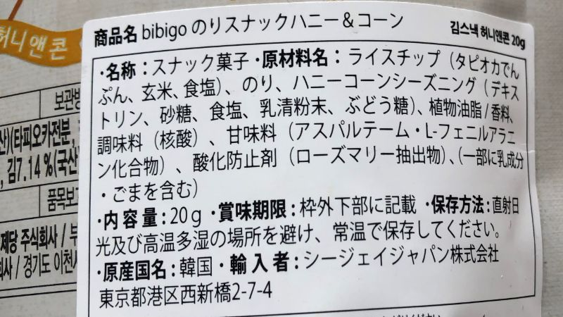 bibigo海苔スナックのカロリーや原材料