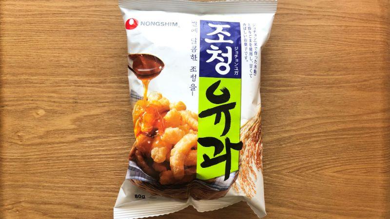 ジョチョンユガ|韓国伝統菓子を手軽なスナックで食べてみよう!