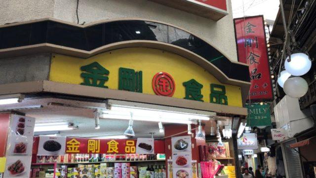 金剛食品|鶴橋周辺で「辛口痺れ系キムチ」を探しているならここ!
