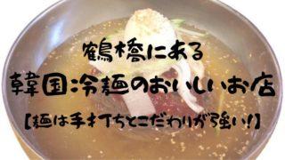 鶴橋にある韓国冷麺のおいしいお店【麺は手打ちとこだわりが強い!】