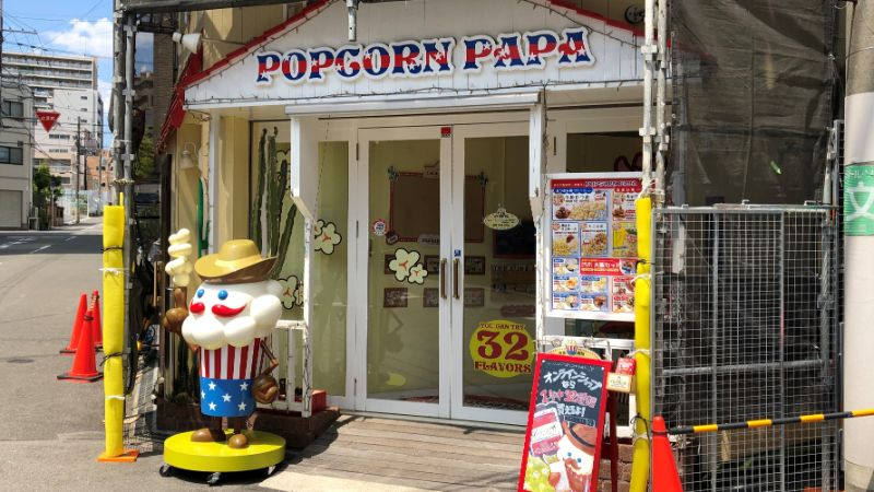 ポップコーンパパ玉造店とはどんなお店
