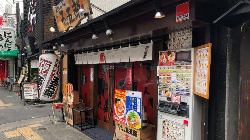 煮干しラーメン玉五郎とはこんなお店