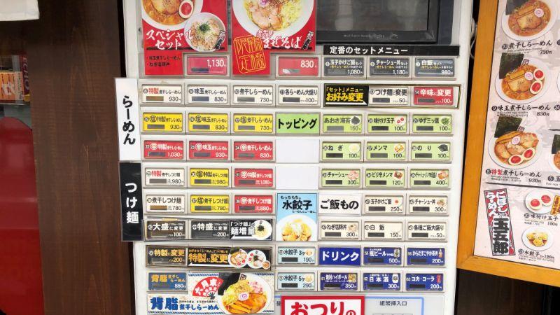 煮干しラーメン玉五郎のメニュー