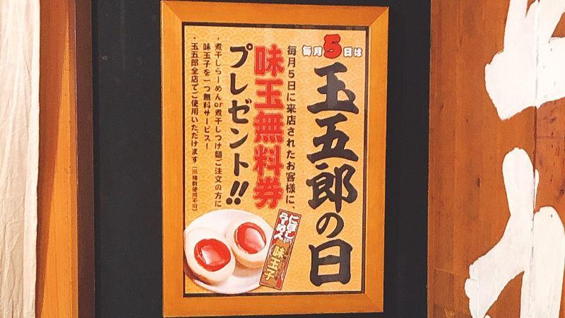 煮干しラーメン玉五郎のつけ麺