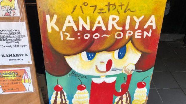 カナリヤ|鶴橋焼肉の後はひっそり佇む老舗パフェ屋さんでお口直し♪