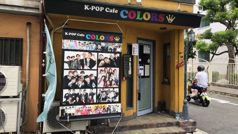 K-POP Cafe COLORS(カラーズ)