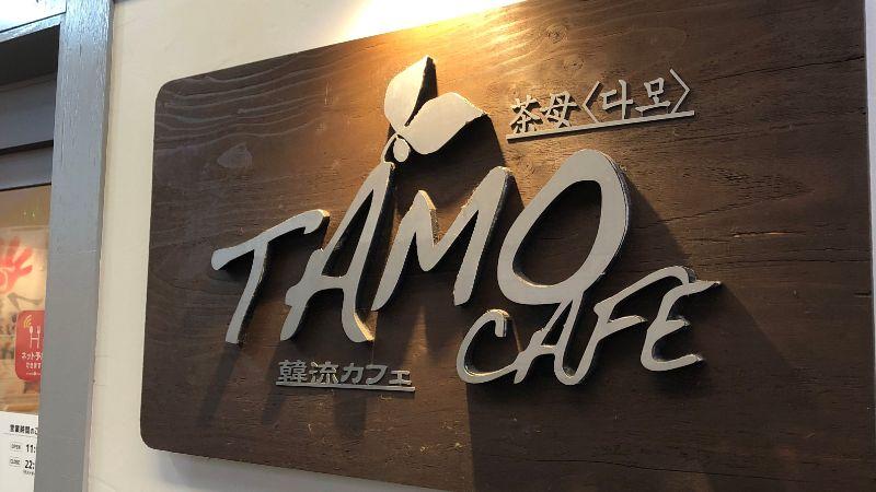 茶母カフェ別館とはこんなお店