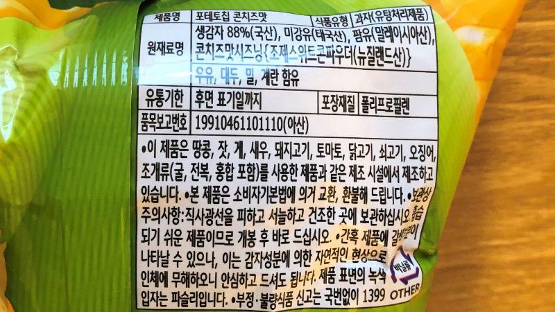 農心ポテトチップスコーンチーズのカロリーや原材料