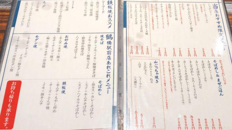 狸狸亭(ぽんぽこてい)鶴橋駅前店のメニュー