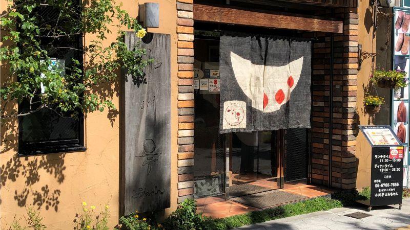 小川亭とらちゃん上本町とはこんなお店