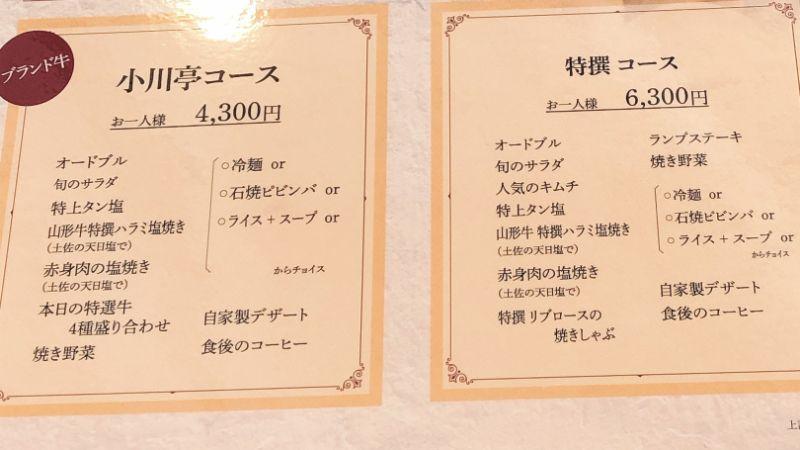 小川亭とらちゃん上本町のランチメニュー