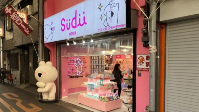 sudii(スディ)大阪