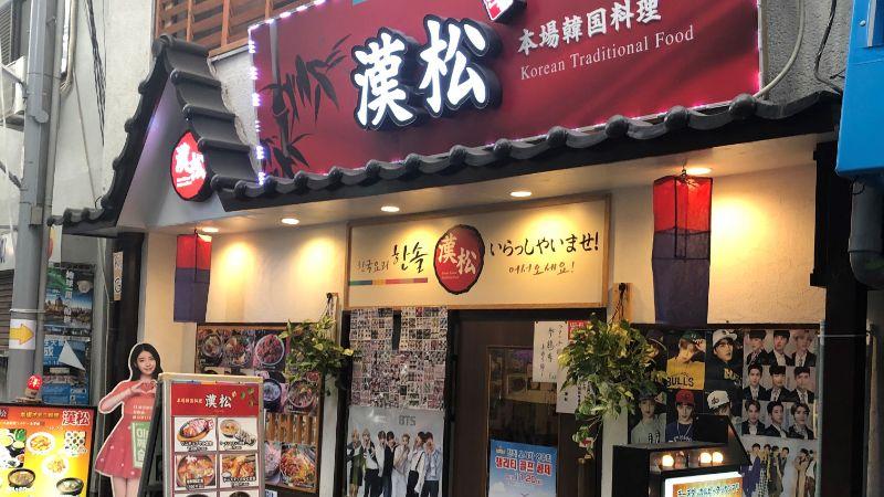 新漢松(ハンソル)とはこんなお店