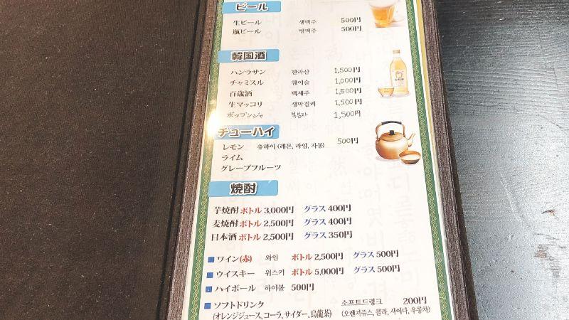 新漢松(ハンソル)のランチメニュー