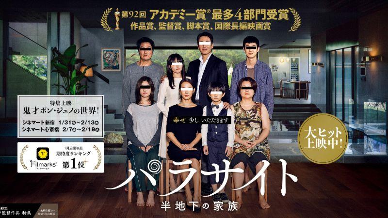 パラサイト半地下の家族|観てナットク♪韓国初のアカデミー受賞作品