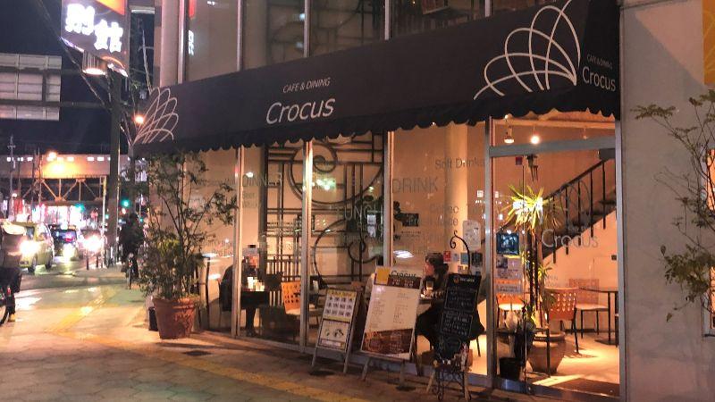 CROCUS(クロッカス)とはこんなお店